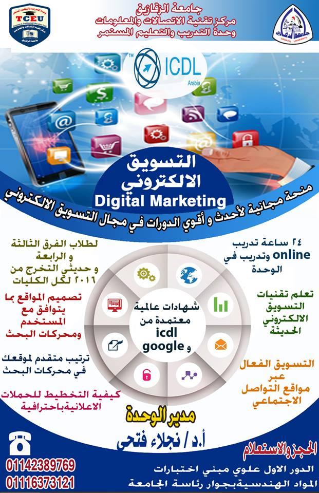 http://www.newsadmin.zu.edu.eg/Attached_Files/45100742_2160200744195465_3005886433232683008_n.jpg