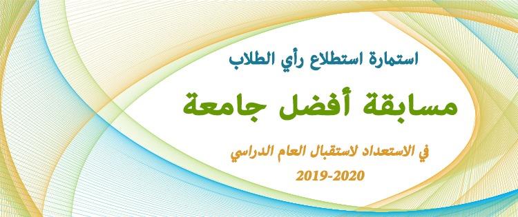 استطلاع رأي مسابقة أفضل جامعة في الإعداد لاستقبال العام الدراسي 2019-2020