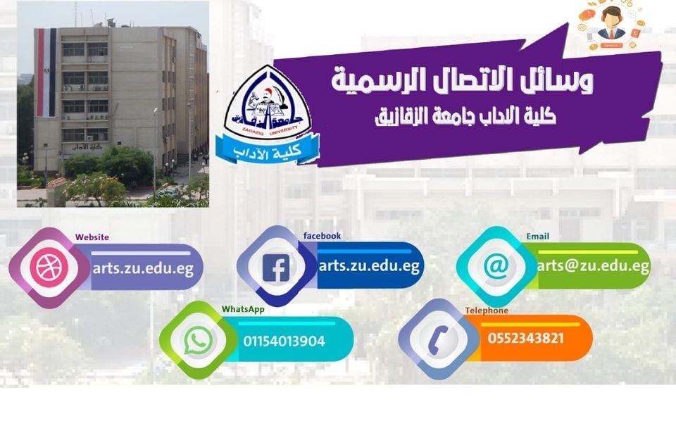 وسائل الاتصال الرسمية بكلية الاداب جامعة الزقازيق