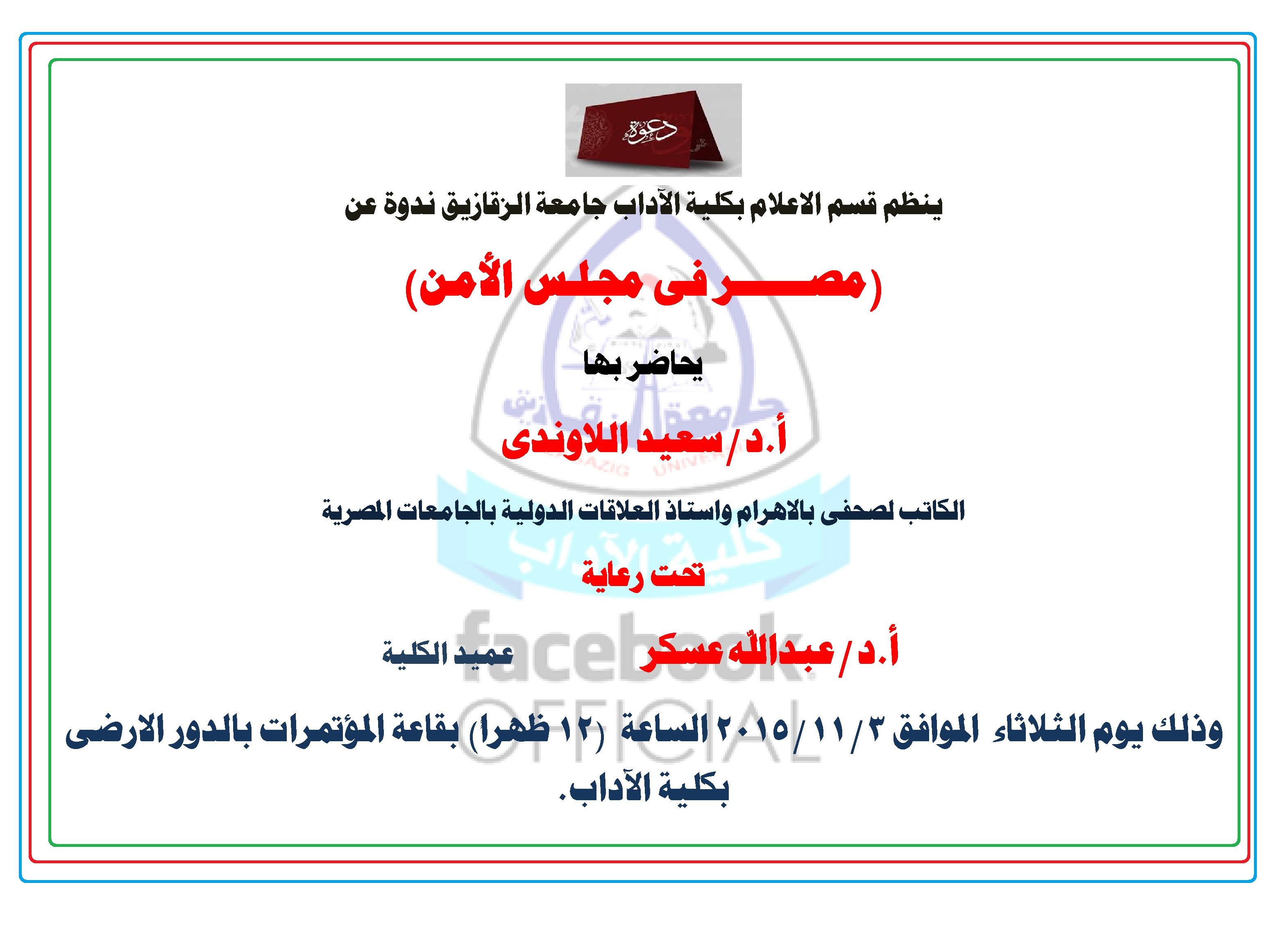 دعوة عامة لحضور ندوة عن (مصر فى مجلس الامن ) بكلية الاداب جامعة الزقازيق