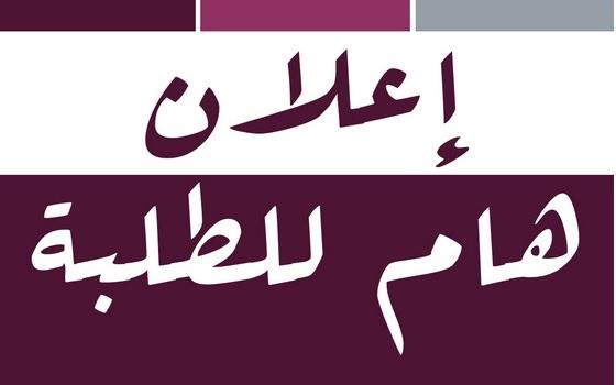 اعلان هااام: استمرار الدراسة بالكلية خلال فترة الانتخابات الرئاسية