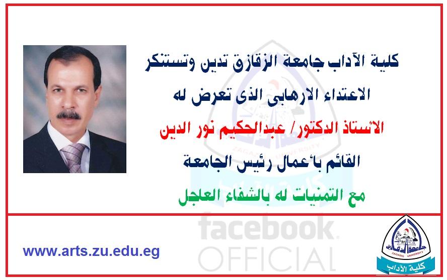 كلية الاداب تدين وتستنكر الاعتداء الاهابى على رئيس الجامعة