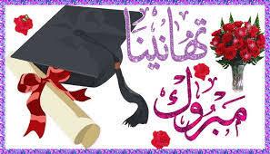 دعوة عامة لحضور مناقشة الدكتوراة للطالب/ سيد فوزى محمد ابو العنين