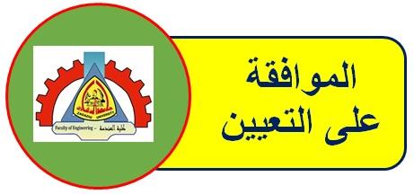 تعيين المهندسة / سارة عاطف عبدالعزيز على  المعيدة بالقسم  فى وظيفة مدرس مساعد