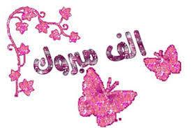 تهنئة من القلب للأستاذة الدكتورة/ نادية محمد طه محمد