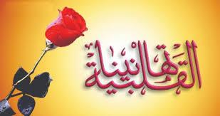 تهنئة من أ.د/عبد الله كامل موسى عميد المعهد للـ أ.د/عادل عبد الله محمد محمد