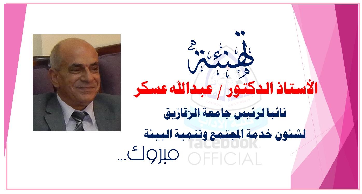 الاستاذ الدكتور/عبدالله عسكر نائبا لرئيس جامعة الزقازيق