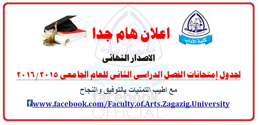 جدول امتحانات الفصل الدراسى الثانى بكلية الاداب جامعة الزقازيق