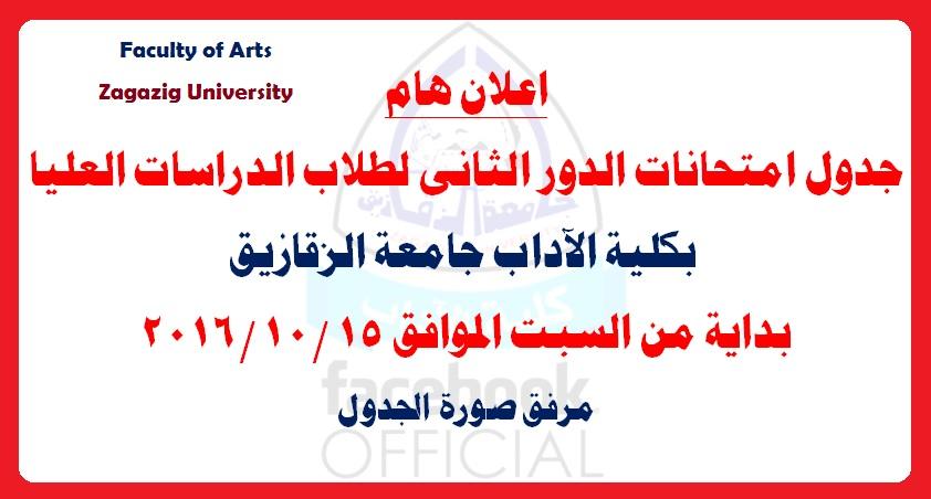 جدول امتحانات الدور الثانى لطلاب الدراسات العليا دور اكتوبر 2016
