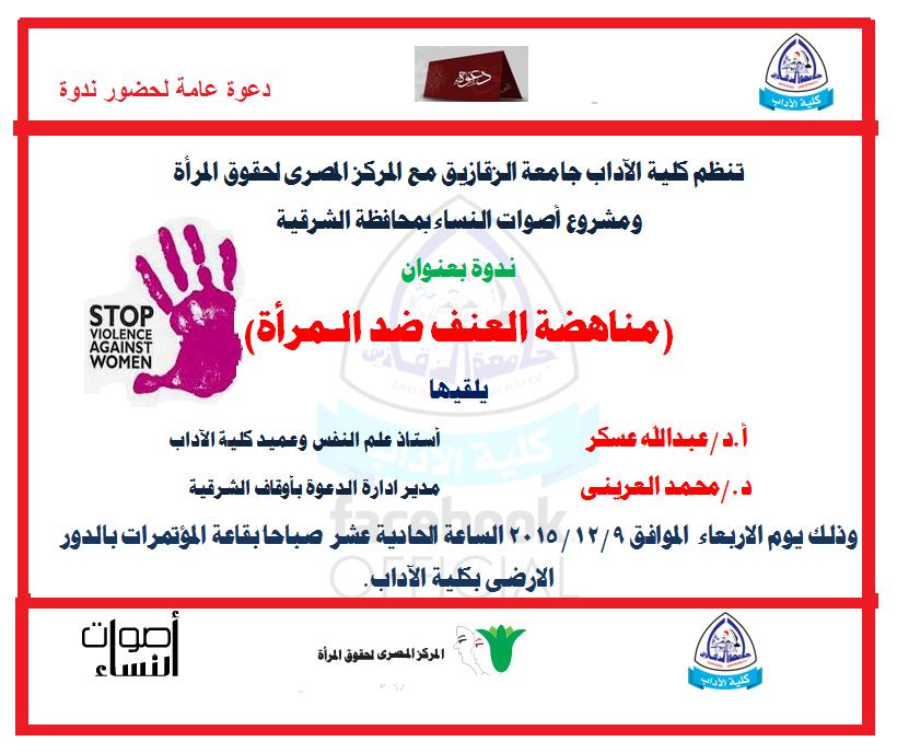 دعوة عامة : ندوة بعنوان(مناهضة العنف ضد الــــمرأة)