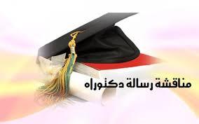 تشكيل لجنة الحكم والمناقشة على الطالب/ سيد فوزى محمد أبو العنين