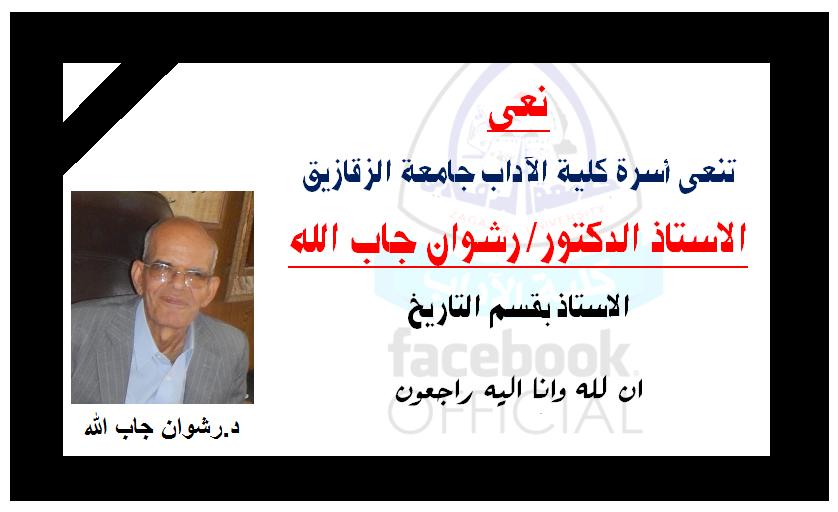كلية الآداب تنعى الاستاذ الدكتور /رشوان جاب الله