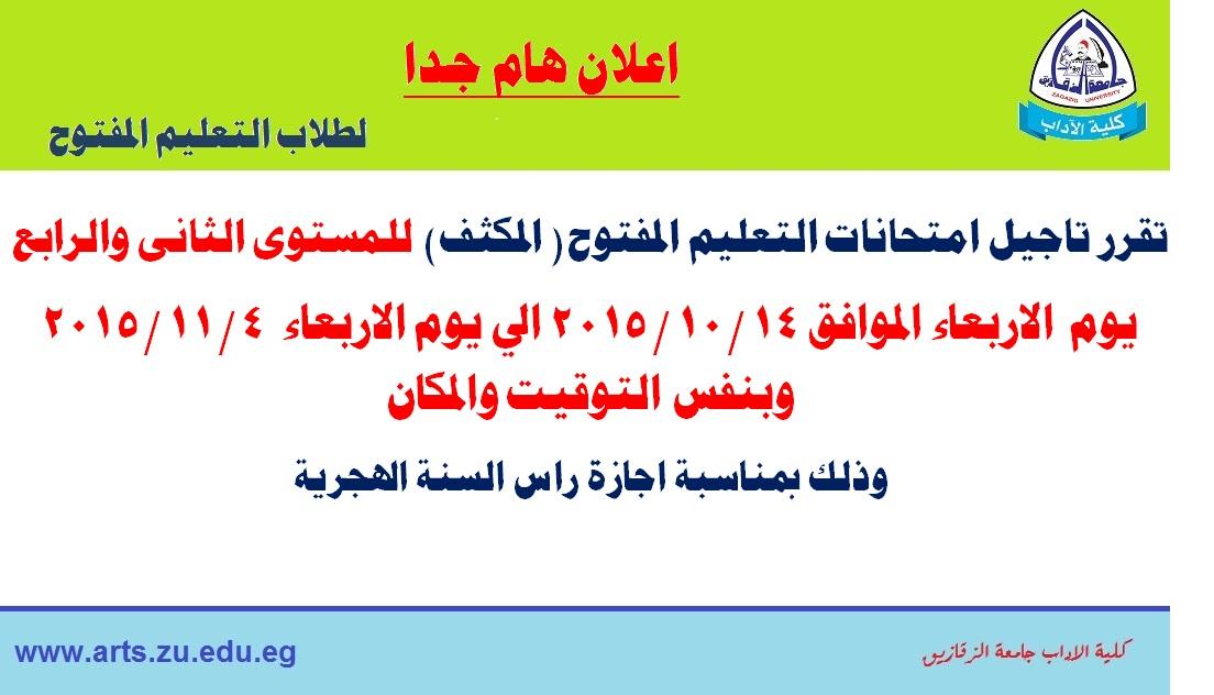 تاجيل امتحانات التعليم المفتوح (مكثف) من الاربعاء 14/10/2015 الى الاربعاء 4/11/2015
