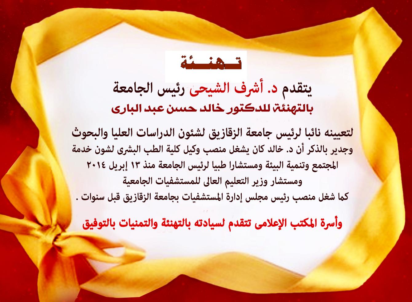 يتقدم د. أشرف الشيحى رئيس الجامعة بالتهنئة