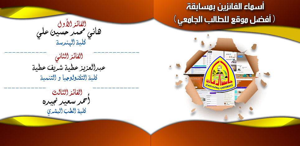 The winners names of the best student website in Egyptian University
