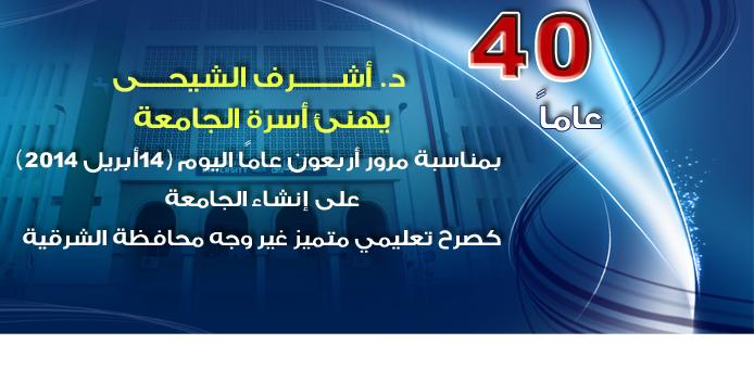 Dr./ Ashraf Al-Shehhi congratulates the University staff