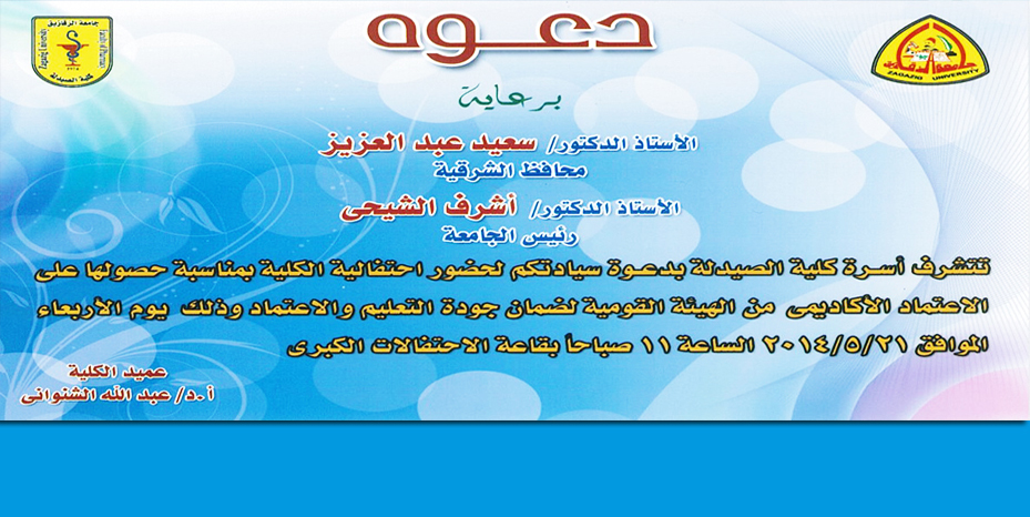 Zagazig University organizes a big celebration on Wednesday, May 21 on the occasion of granting the College of Pharmacy the accreditation