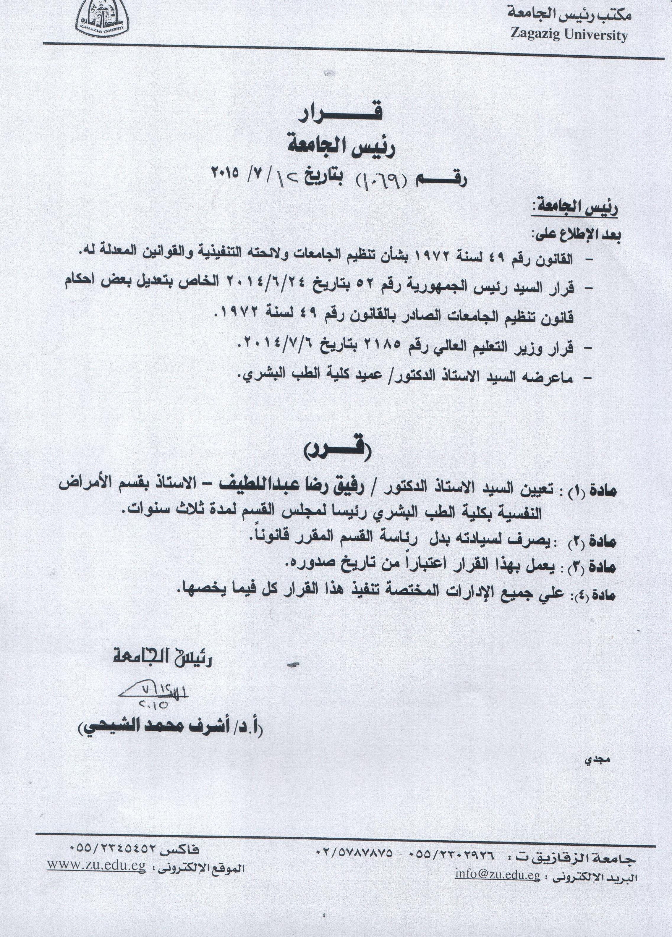 Rafik reda Latif chairman of the psychiatric department