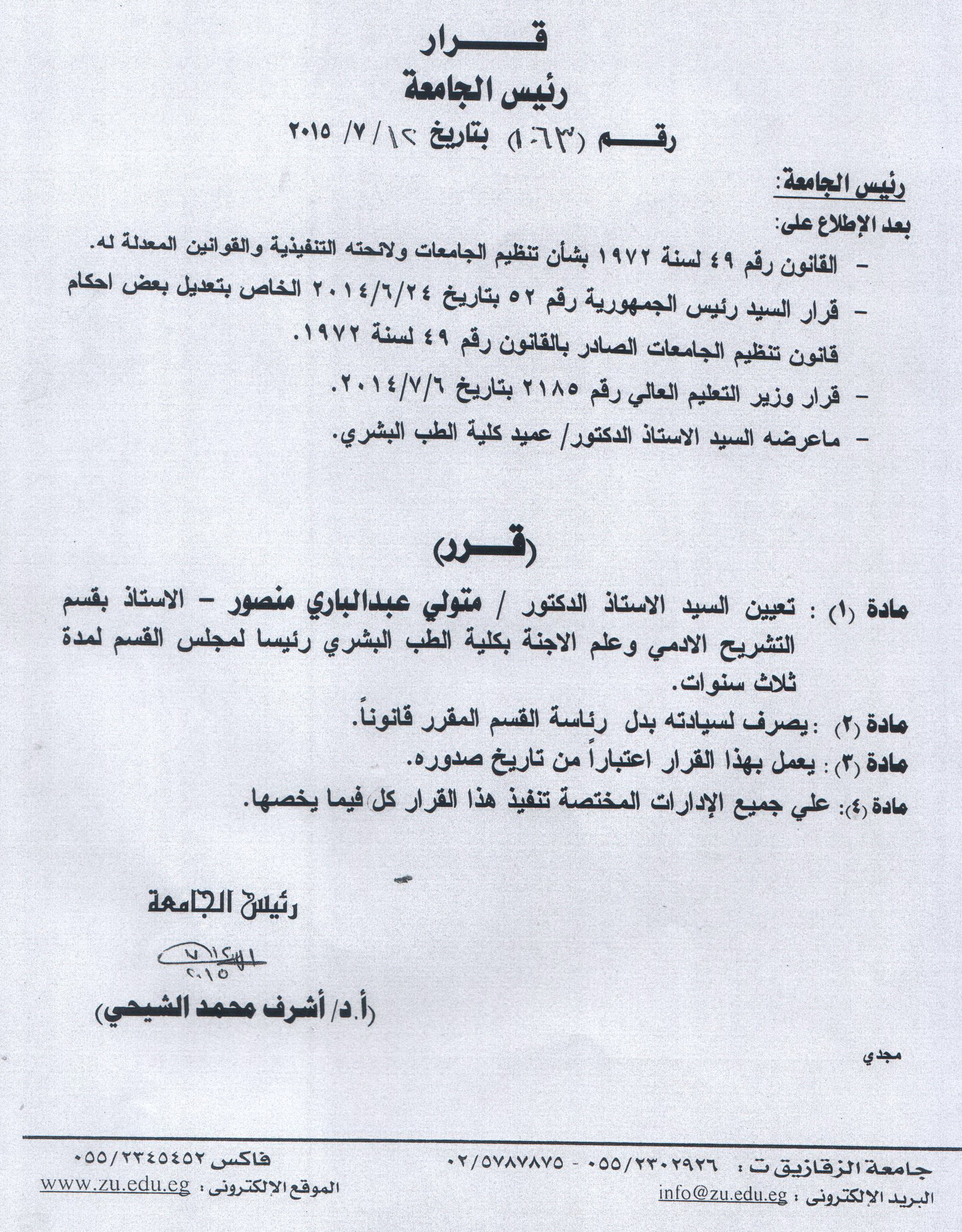metwally Mansour chairman of the Department of Anatomy