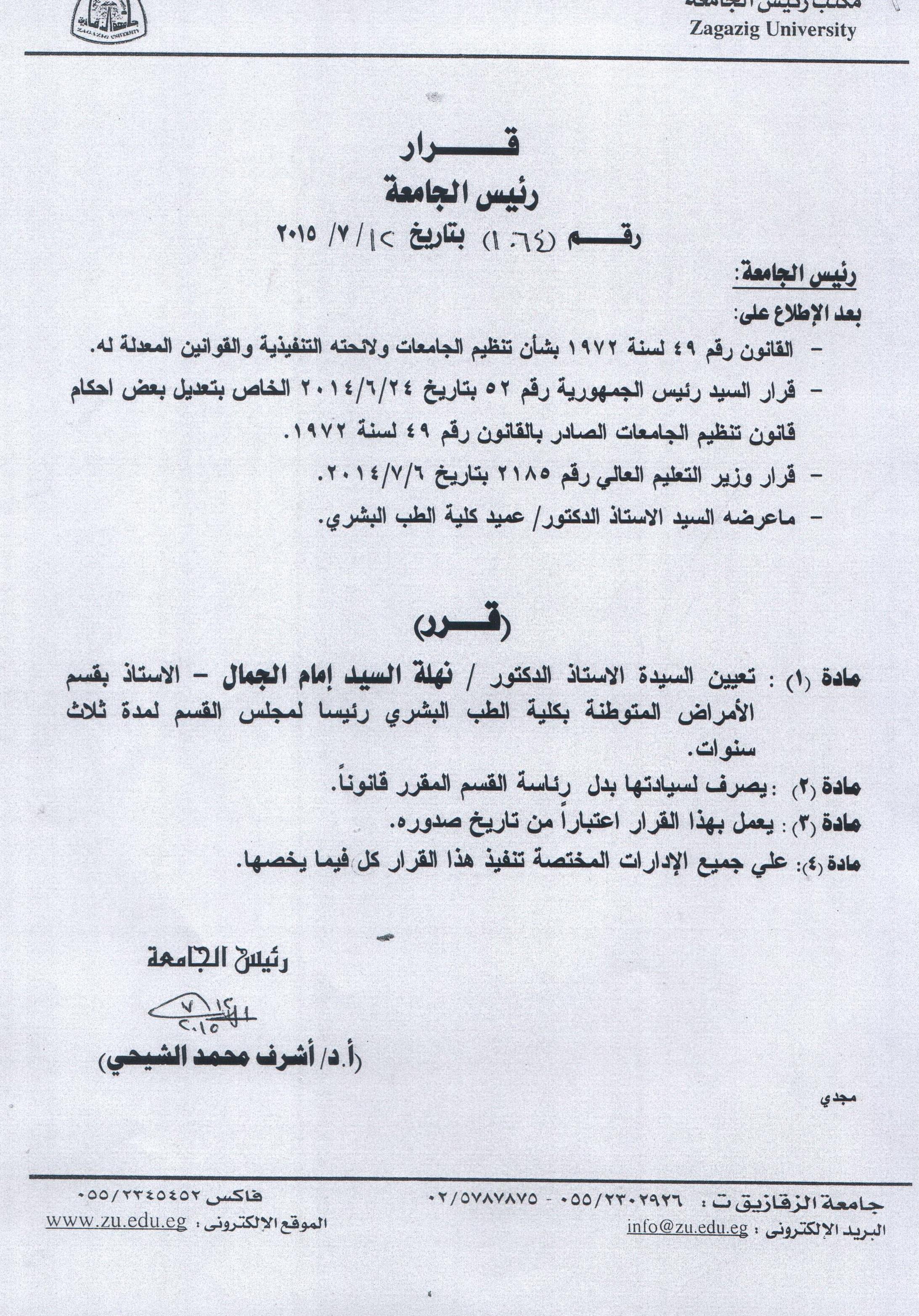 Nahla algammal chairman of the Department of endemic diseases