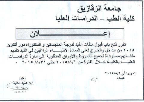Door open enrollment for master