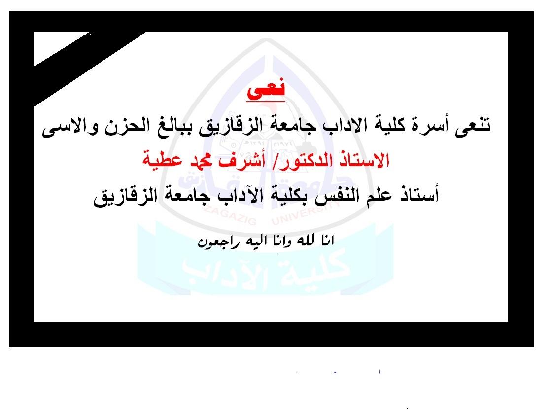 نعى للاستاذ الدكتور/أشرف محمد عطية .أستاذ علم النفس بكلية الاداب جامعة الزقازيق