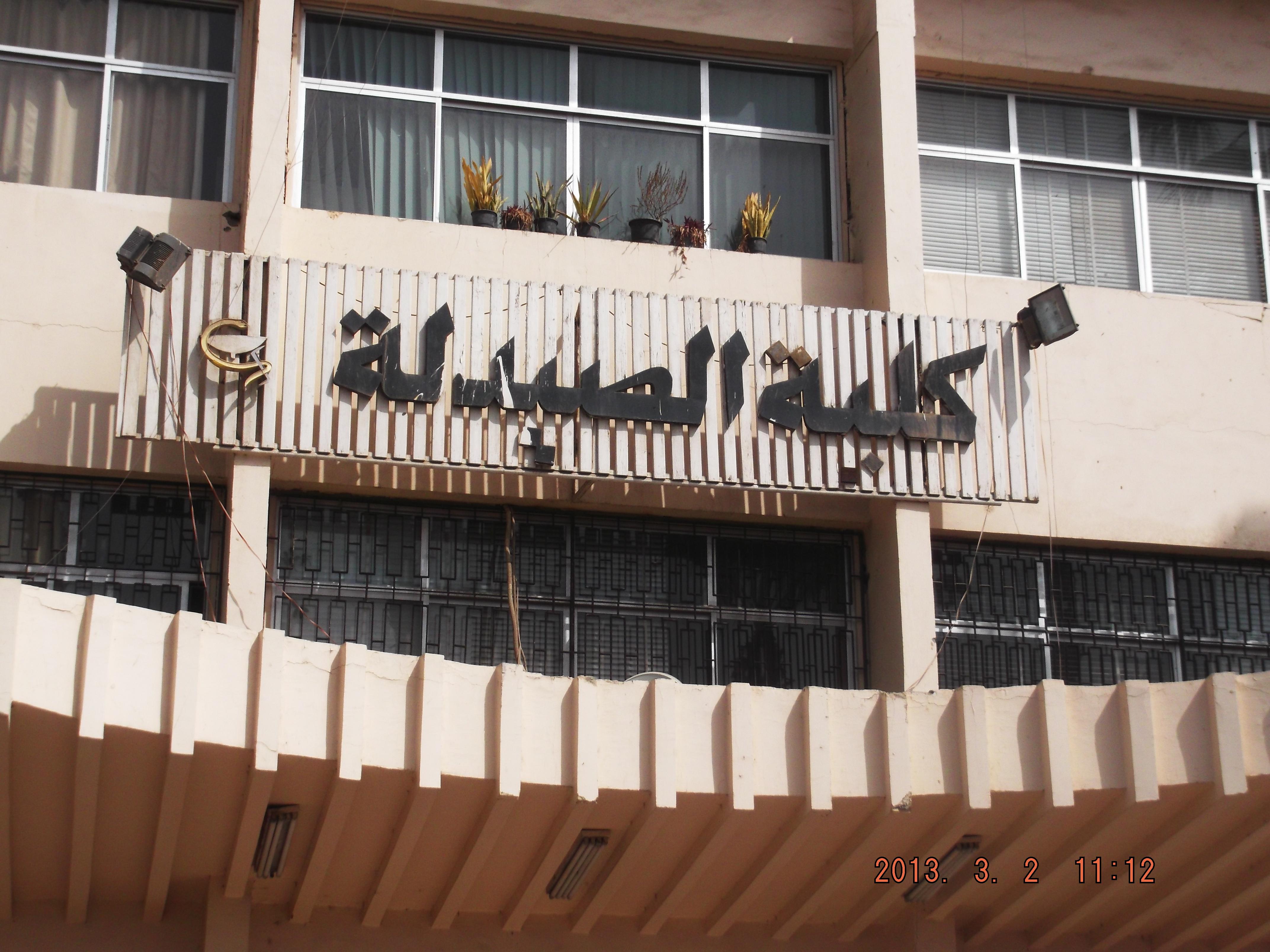 Recording student pharmacist / Mohammed Fathi El-Shafei (pharmacist