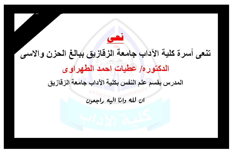 نعى للدكتورة/ عطيات احمد الطهراوى .المدرس بقسم علم النفس بكلية الاداب جامعة الزقازيق