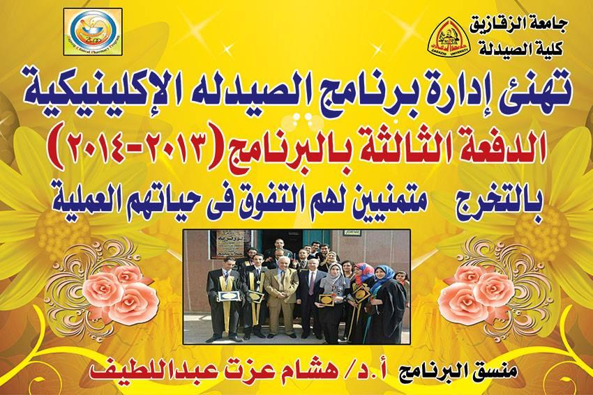 Congratulation pharmacy management program Alxlnikih third installment program 2013/2014