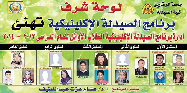 Panel honor of clinical pharmacy program for the academic year 2013/2014