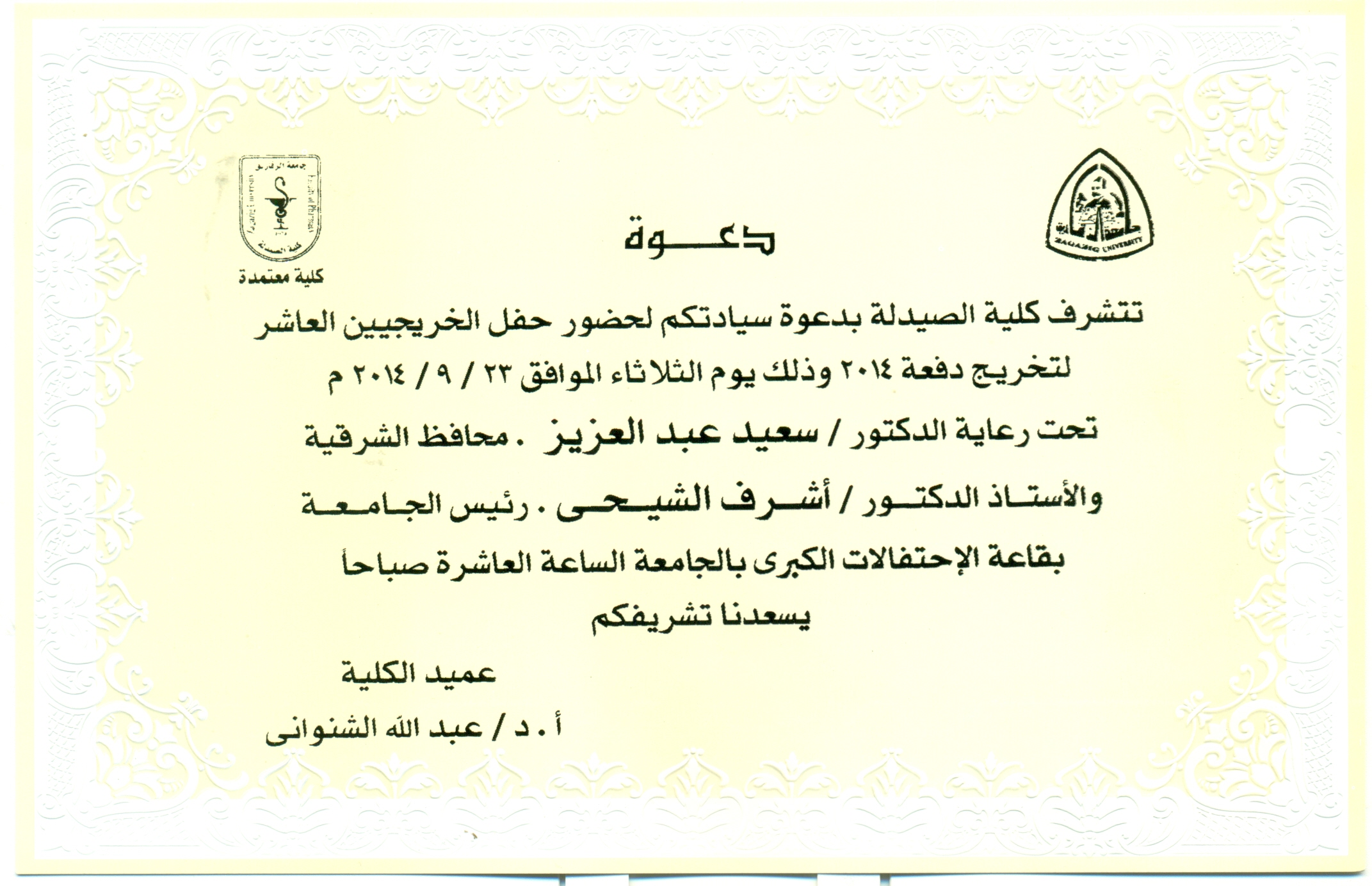 An invitation to attend the ceremony, graduates Tenth graduation day 2014 23/09/2014