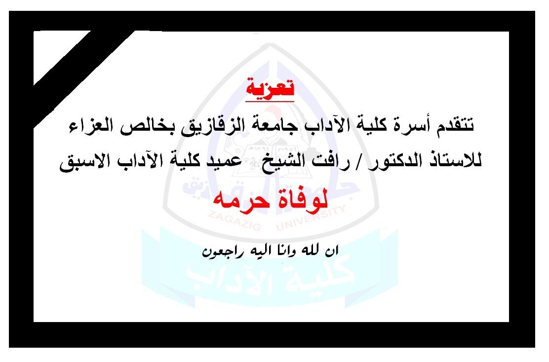 تعزية للاستاذ الدكتور /رافت الشيخ  عميد الكلية الاسبق لوفاة حرمه