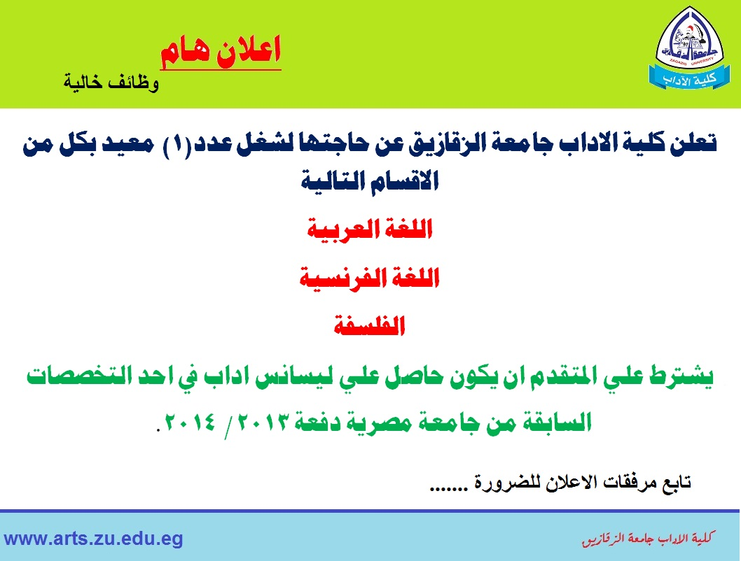 اعلان هام :وظائف خالية (للتعين كمعيد باقسام اللغة العربية واللغة الفرنسية والفلسفة)