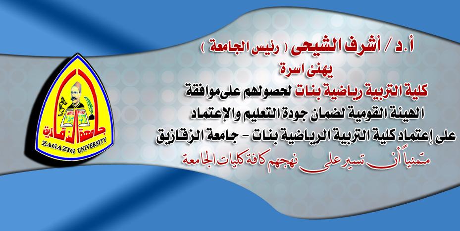 أ.د / أشرف الشيحى ( رئيس الجامعة ) يهنئ اسرة  كلية التربية رياضية بنات  لحصولهم