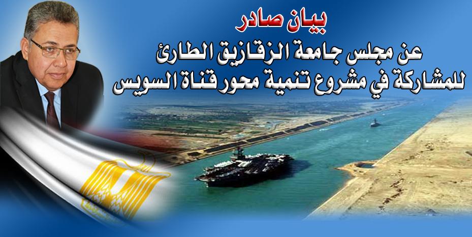بيان صادر عن مجلس جامعة الزقازيق الطارئ للمشاركة في مشروع تنمية محور قناة السويس
