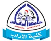 اليوم تنطلق بجامعة الزقازيق أعمال أول ندوة علي مستوي الجامعات المصرية حول محور ق