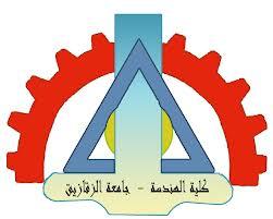 منح المهندسة / مروة  فتحى شاهين بقسم هندسة المياه  درجة الدكتوراه