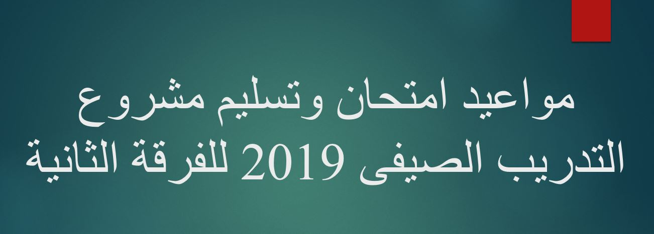 مواعيد امتحان وتسليم مشروع التدريب الصيفي 2019 للفرقة الثانية