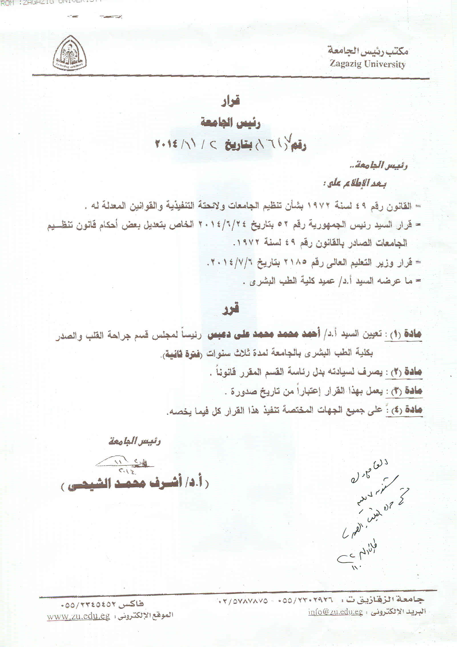 Ahmed Daabas head of cardiothoracic surgery