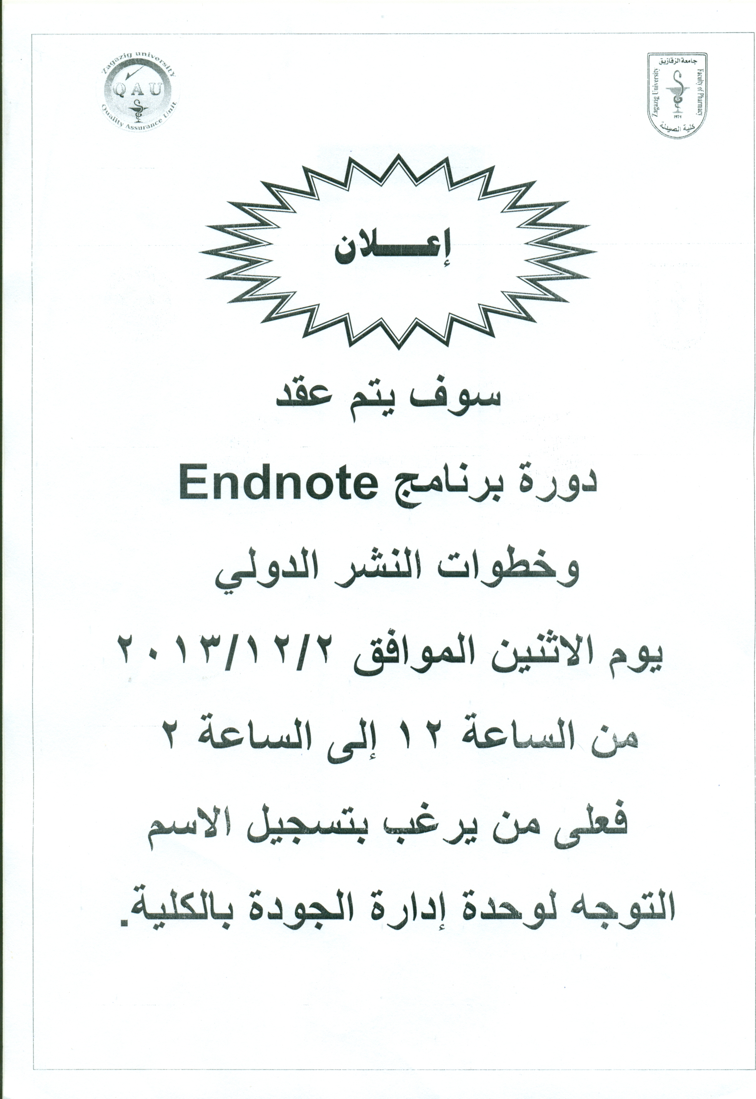 Announcement for registration for the course program Endnote