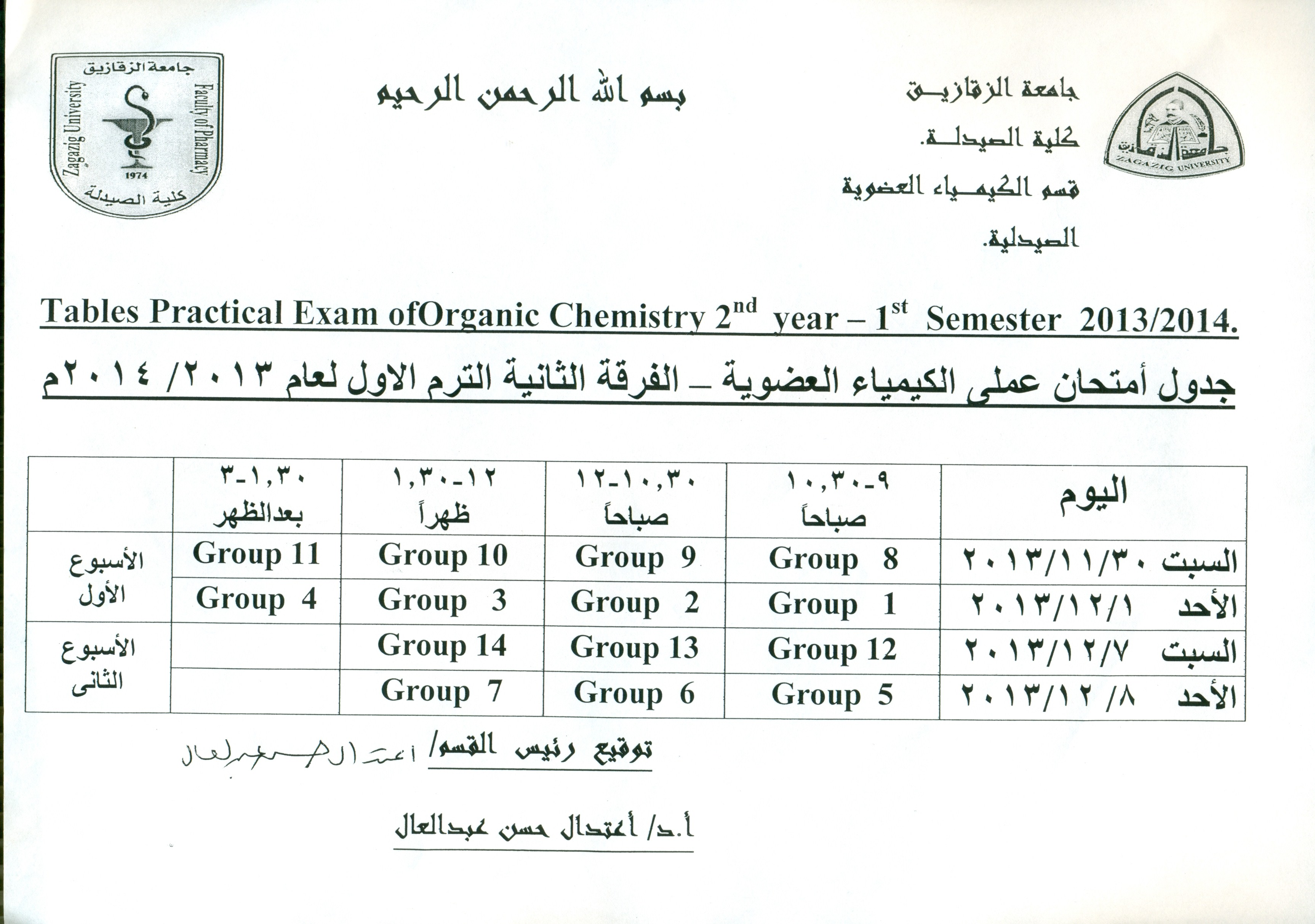 Schedule a practical test of Organic Chemistry Division II _ the first semester of 2013/2014