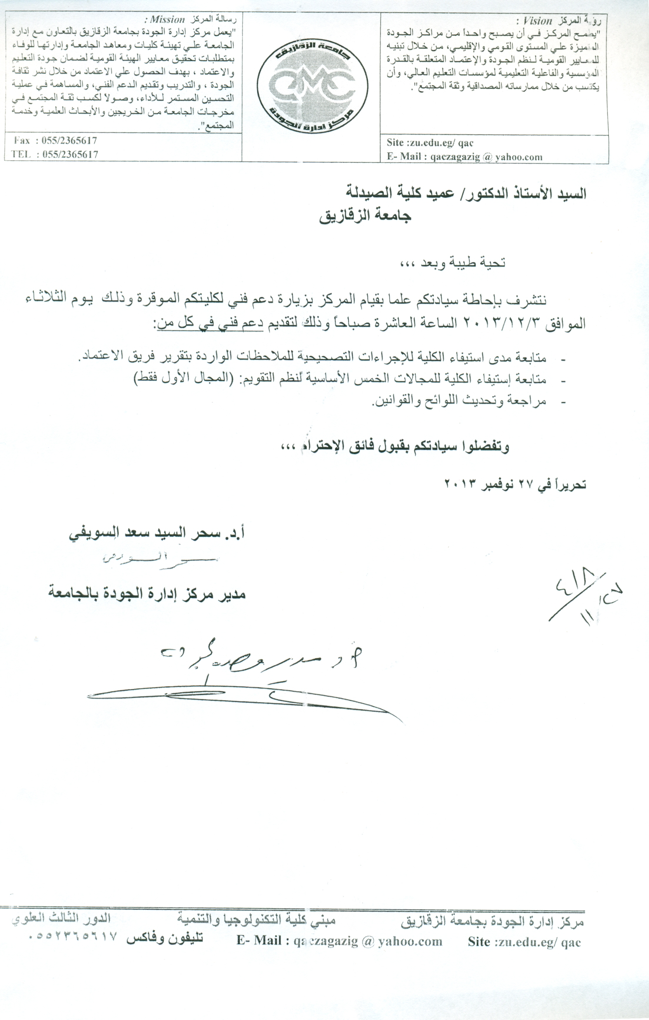 Visit TMC Quality and Accreditation, Ministry of Higher Education of the Faculty of Pharmacy monday 2/12/2013, 3/12/201