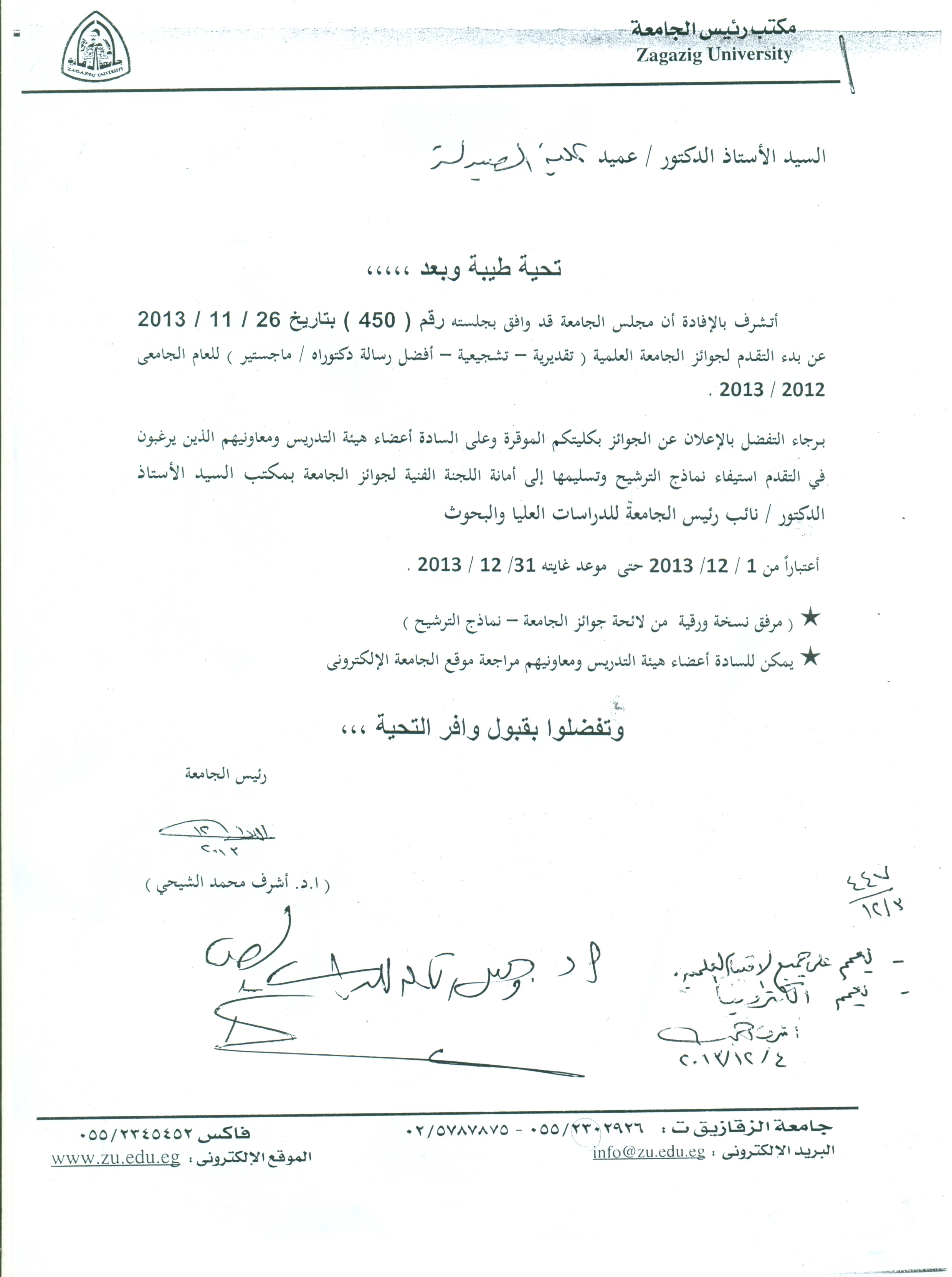Announcement on the progress of the university scientific prizes (discretionary incentive _ _ best message Juris Doctor / Master) for the year 2012/2013