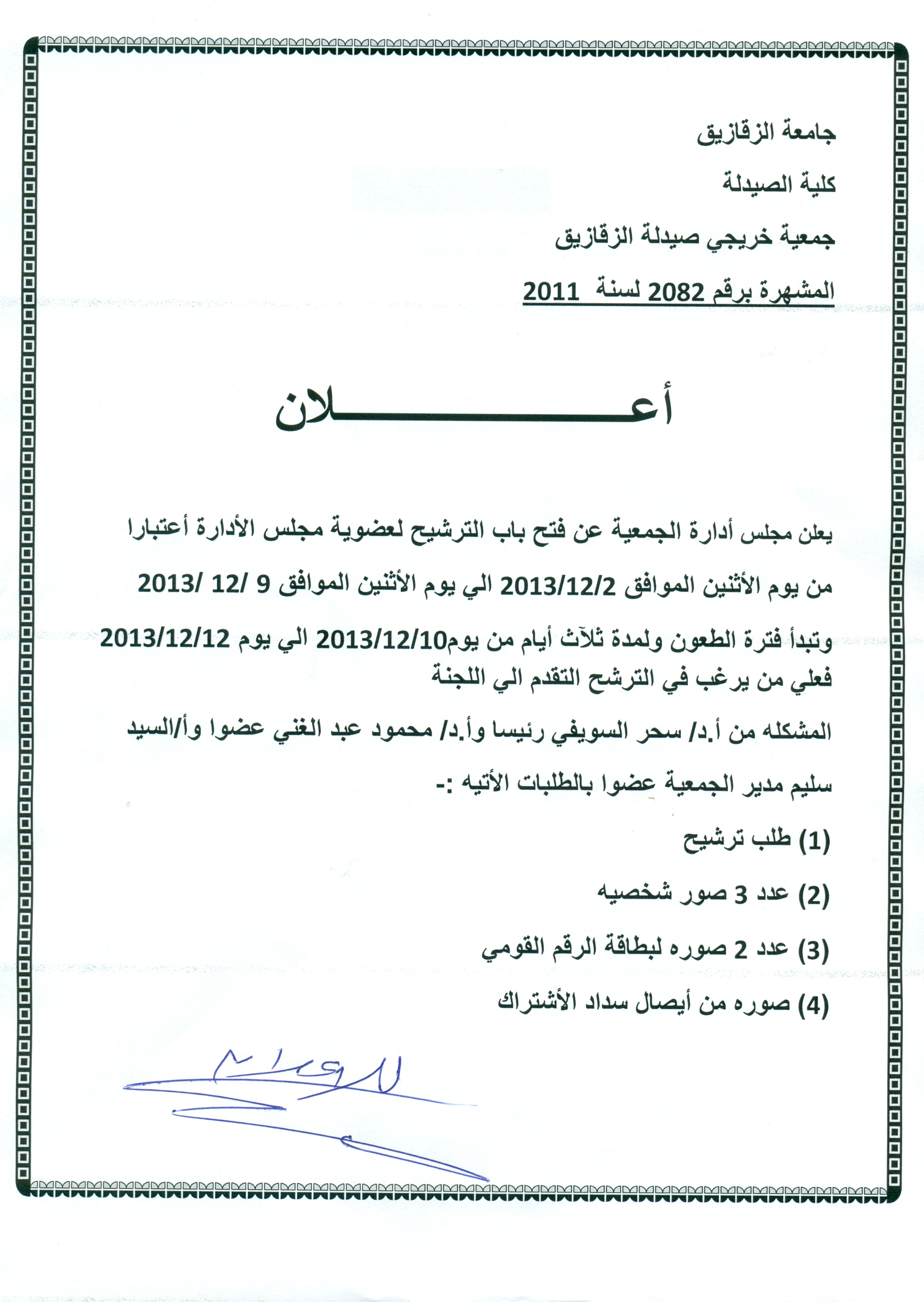 Open the door to run for membership of the board of directors of the Alumni Association of Pharmaceutical Zagazig