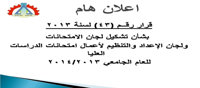 Announcing the formation of committees to Alkntrulat postgraduate