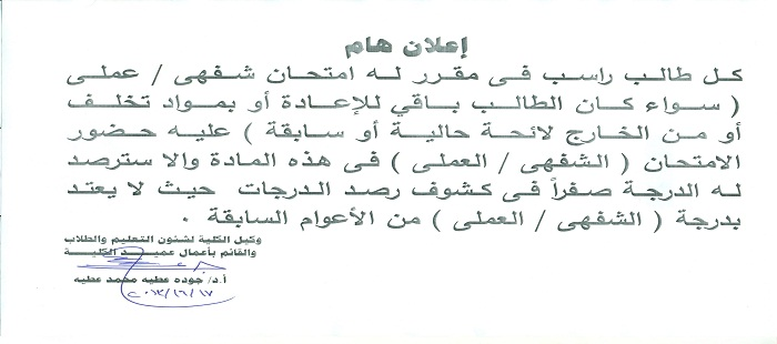 Important instructions for students remaining for re retardation or materials or from abroad to list current or previous