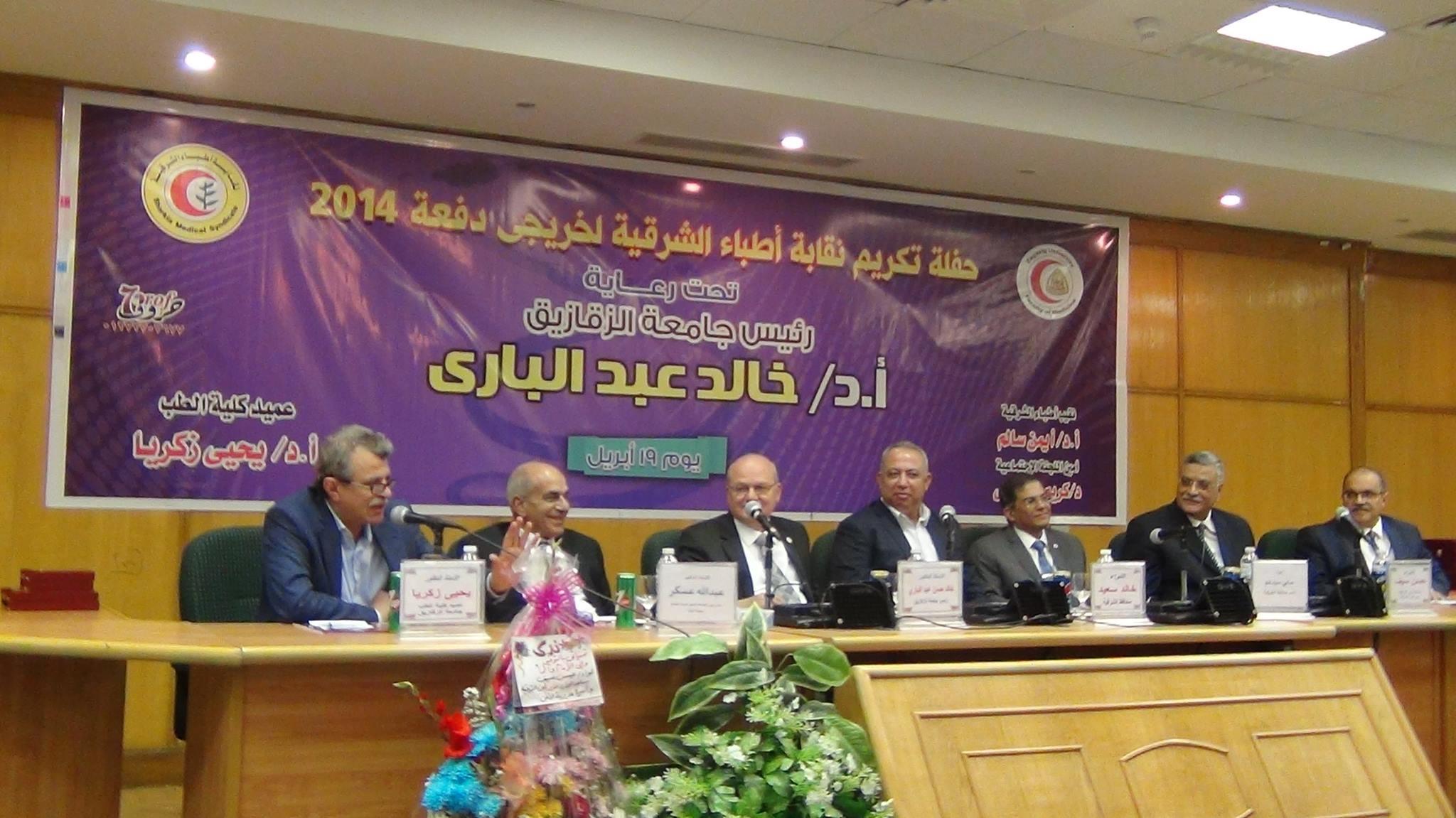 honoring ceremony of 2014