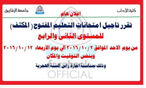 اعلان هام لطلاب التعليم المفتوح