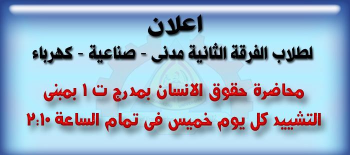 اعلان هام لطلاب الفرقة الثانية قسم مدنى – كهرباء - صناعية