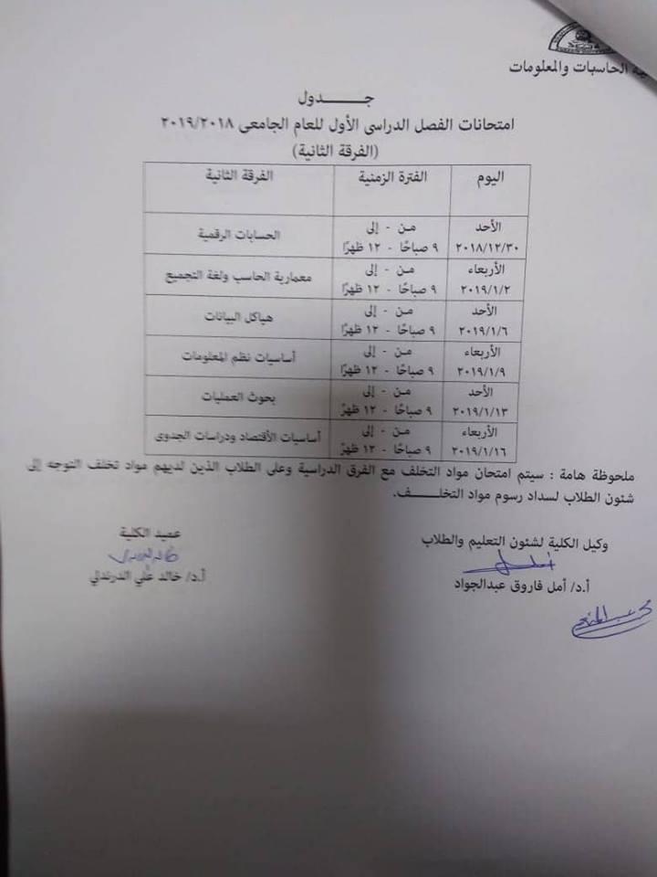 جدول الامتحانات النظرية للفرقة الثانية الترم الاول لعام 2018 - 2019